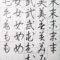 平仮名の成り立ち「ま行」 書道FAQ/鎌倉市長谷の書道教室