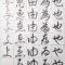 平仮名の成り立ち「や行」 書道FAQ/鎌倉市長谷の書道教室