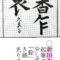 競書に写真掲載された生徒さんの楷書作品/鎌倉市長谷の書道教室