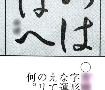 競書出品2回目で写真掲載された仮名の課題/鎌倉市長谷の書道教室