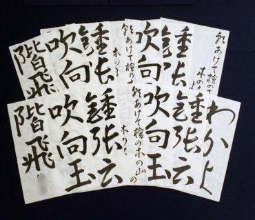 8月号の競書課題を提出しました/鎌倉市長谷の書道教室