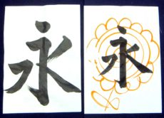 平仮名の元の漢字は覚えておくと良いことがあるはず/鎌倉市長谷の書道教室