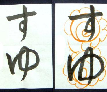 デジタル表示と手書きで違いがかなりある平仮名/鎌倉市長谷の書道教室