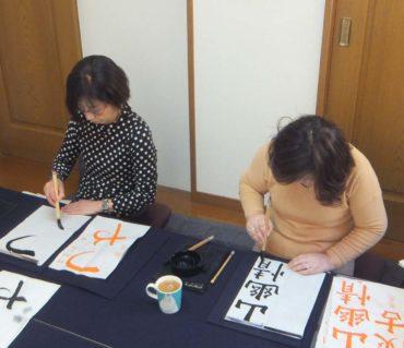 進まざる者は必ず退き、退かざる者は必ず進む/鎌倉市長谷の書道教室
