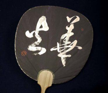 黒うちわに「華火」【団扇作品】鎌倉市長谷の書道教室