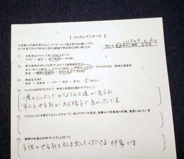 子供のやる気を引き出してくださる印象です【硬筆体験レッスンご感想】鎌倉市長谷の書道教室