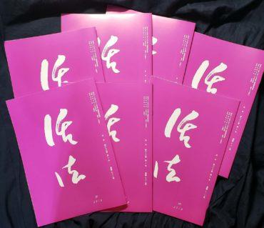 2019年10月号の競書が届きました/鎌倉市長谷の書道教室