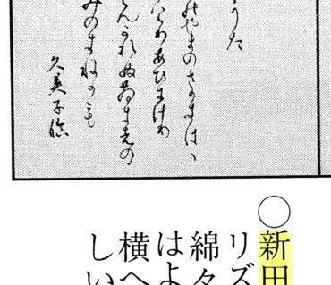 競書に写真掲載された生徒さんの臨書(変体仮名)作品/鎌倉市長谷の書道教室