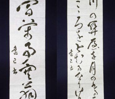 競書半切課題で提出したものたち/鎌倉市長谷の書道教室