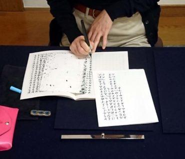 楷書の平仮名と漢字の、ポイントやコツは同じ?/鎌倉市長谷の書道教室