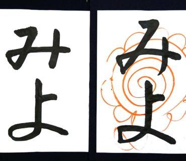 結びの形は丸ではなく〇〇/鎌倉市長谷の書道教室
