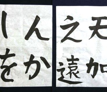 漢字楷書のビフォーアフター/鎌倉市長谷の書道教室