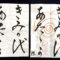 平仮名をどうやって続けて書くのか/鎌倉市長谷の書道教室