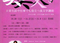 参加者募集中「東京2020公認プログラムの美文字講座」/鎌倉市長谷の書道教室