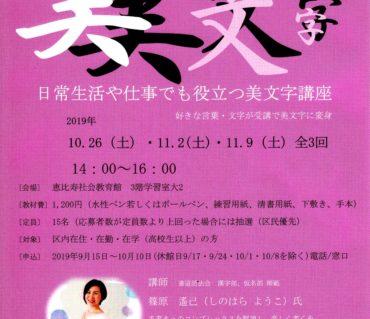 渋谷区恵比寿社会教育館での美文字講座開講です!/鎌倉市長谷の書道教室