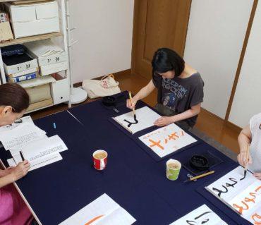 不定期で通いたい方は単発レッスンをどうぞ/鎌倉市長谷の書道教室