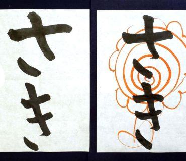 書道初心者さんでもこれだけ書けます/鎌倉市長谷の書道教室