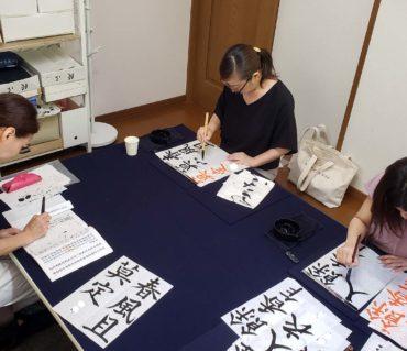 2019年6月下旬の定期レッスンはこんな感じでした/鎌倉市長谷の書道教室