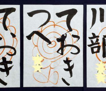 平仮名の楷書と行書、そして元の漢字/鎌倉市長谷の書道教室