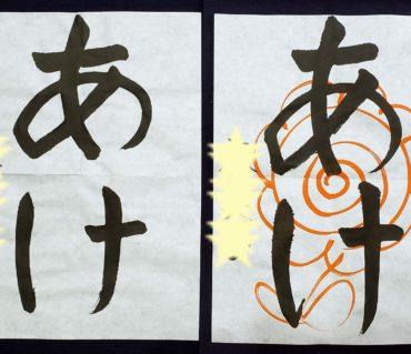 書道を始めて半年未満の生徒さん達の平仮名ビフォーアフター/鎌倉市長谷の書道教室