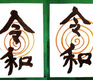 「書きたい!」と言う気持ち/鎌倉市長谷の書道教室