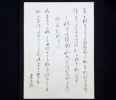 画像で見ると改善点を見付けやすい【変体仮名臨書】鎌倉市長谷の書道教室