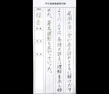 学生部の中学生用の硬筆お手本/鎌倉市長谷の書道教室