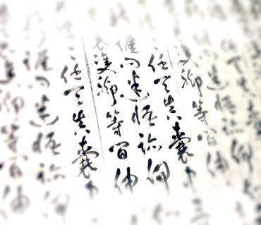 台風の後に作品書き/鎌倉市長谷の書道教室