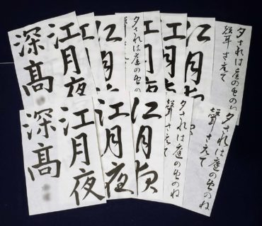 昇格試験の課題作品が出揃いました/鎌倉市長谷の書道教室