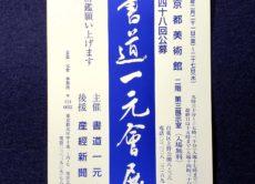 今年も第48回 公募書道一元會展に出品します/鎌倉市長谷の書道教室