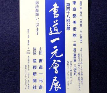 2/21~ 第48回 公募書道一元會展に出品します/鎌倉市長谷の書道教室