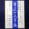 第48回 公募書道一元會展のお知らせ/鎌倉市長谷の書道教室