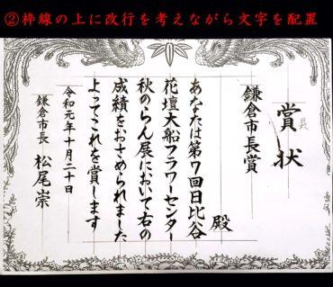 手書き賞状の筆耕方法【賞状筆耕】鎌倉市長谷の書道教室