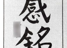 生徒さんが4か月連続で競書に写真掲載されました/鎌倉市長谷の書道教室