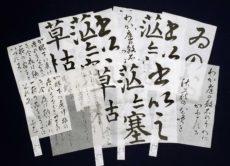 競書10月号の提出課題作品はちょっと少なめ/鎌倉市長谷の書道教室