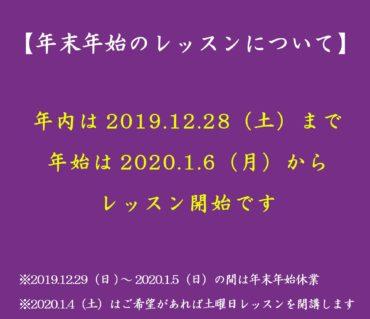 2019年度の年末年始のレッスン開講日について/鎌倉市長谷の書道教室