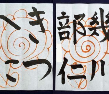 生徒さんが書いた平仮名と漢字の楷書、ビフォーアフター/鎌倉市長谷の書道教室