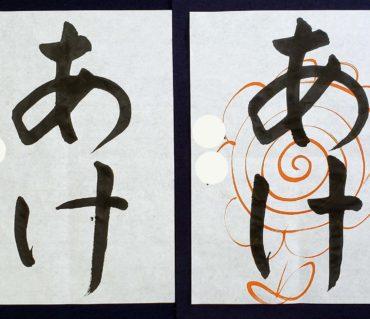半紙に平仮名2文字のビフォーアフター7作品/鎌倉市長谷の書道教室