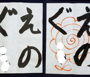 子供書道教室の生徒さんが書いた平仮名/鎌倉市長谷の書道教室
