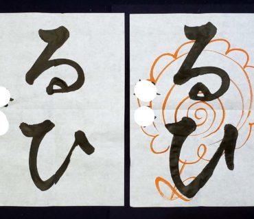 まず最初は基本的な筆の使い方と平仮名を/鎌倉市長谷の書道教室