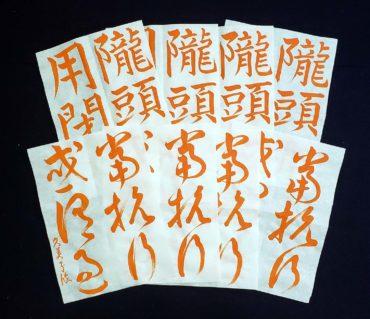 競書11月号のお手本書き/鎌倉市長谷の書道教室