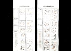 効果的な硬筆の練習方法/鎌倉市長谷の書道教室