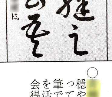 競書に写真掲載された生徒さんの毛筆作品(随意)/鎌倉市長谷の書道教室