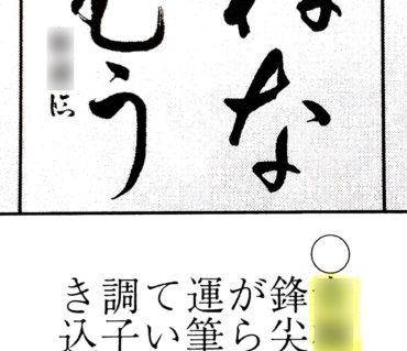競書に写真掲載された生徒さんの仮名半紙作品/鎌倉市長谷の書道教室
