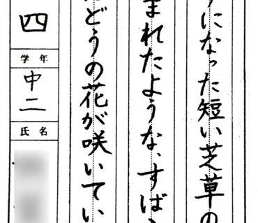 競書12月号に写真掲載された学生部の毛筆・硬筆作品/鎌倉市長谷の書道教室