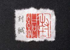 封緘印(ふうかんいん)を彫りました/鎌倉市長谷の書道教室