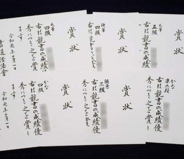 競書12月号の賞状書き/鎌倉市長谷の書道教室