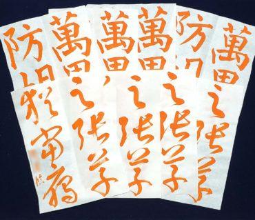 競書12月号のお手本書き/鎌倉市長谷の書道教室