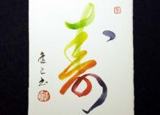 カラー筆ペンで書いた、華やかなグラデーション寿【葉書作品】鎌倉市長谷の書道教室