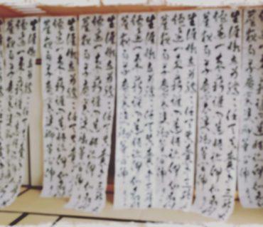 公募展の作品書き、追い込み中/鎌倉市長谷の書道教室